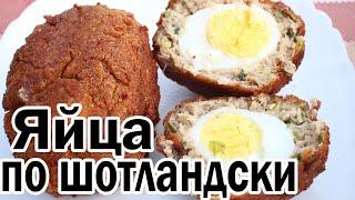 ЯЙЦО по-ШОТЛАНДСКИ в СКОВОРОДЕ на МАНГАЛЕ. Рецепт яиц с фаршем.