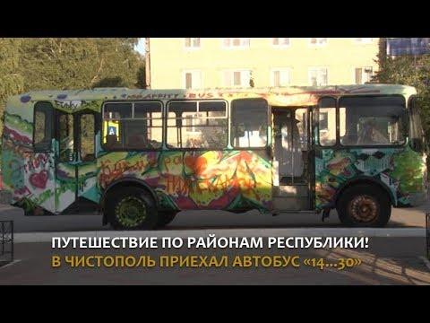 """Путешествие по районам республики! В Чистополь приехал Автобус """"14...30"""""""