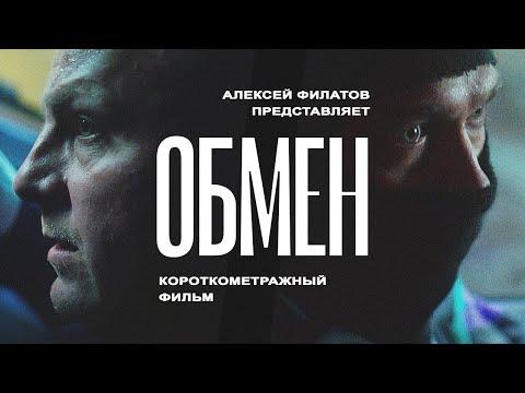 Фильм «Обмен». Как погиб полковник Анатолий Савельев – легенда группы «Альфа».