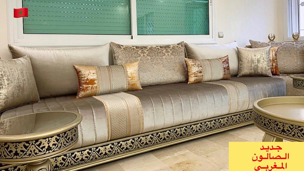 تجدون احدث الموديلات للصالون المغربي الأصيل والعصري 2021 2020 Salon Marocain Youtube Furniture Home Decor Home