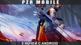 PZR Mobile #15 - 5 ночей с Android