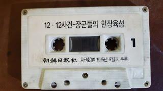12.12 사태 - 장군들의 현장육성-1