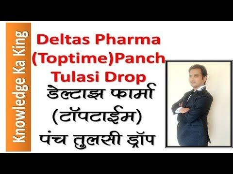 Deltas Pharma ।। Toptime ।। Panch Tulasi Drop ।। पंच तुलसी ड्रॉप ।। हिंदी ।। 2017 ।।