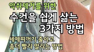 수건을 쉽게 삶는 3가지 방법/수건의 악취제거/세제찌꺼…