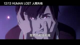 12/13【Human Lost 人間失格】90秒中文預告