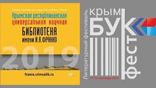 КрымБукфест 2019: Церемония торжественного открытия