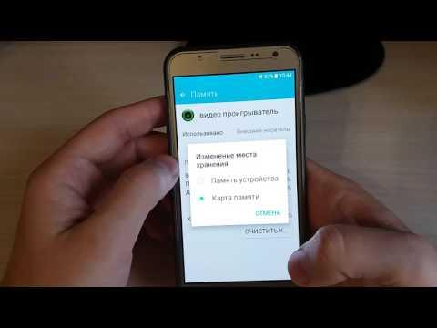 Как перенести данные с телефона на карту памяти самсунг