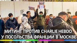 Митинг мусульман против Charlie Hebdo у посольства Франции в Москве после заявлений Макрона