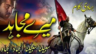Sabiluna Sabiluna Al Jihad Al Jihad | Urdu Nazam | Islamic Nasheed | Jihadi Tarana