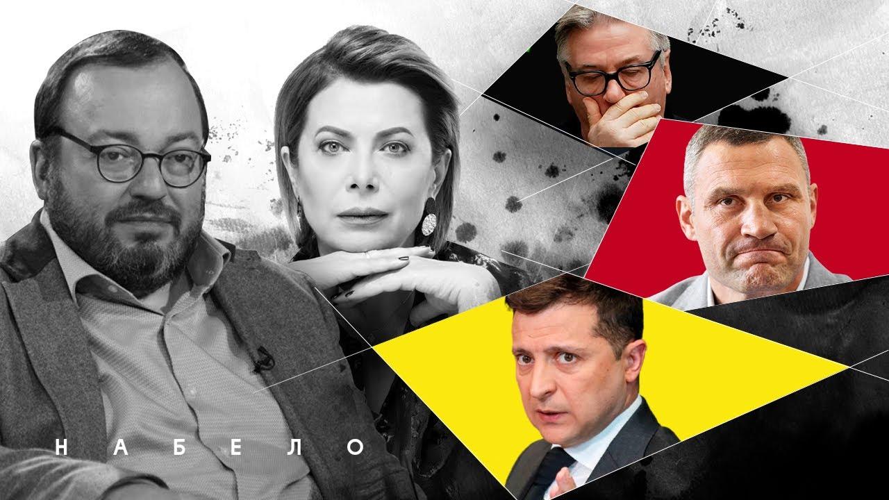 Кто опустил рейтинги Зе? Кличко больше не хозяин Киева? Почему Болдуин yбuл украинку? #НАБЕЛО
