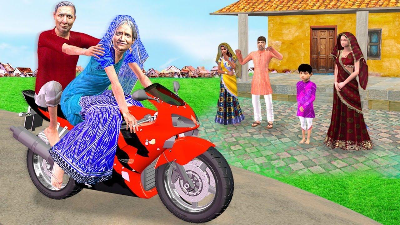 दादा दादी आश्चर्य गिफ्ट Dada Dadi Surprise Motorbike Gift Comedy Video हिंदी कहानिया Hindi Kahaniya