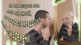 """Надоели зеркала"" Народный артист В.Шубарин"