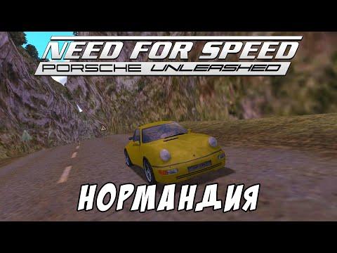 Нормандия / Normandie - Need For Speed: Porsche Unleashed