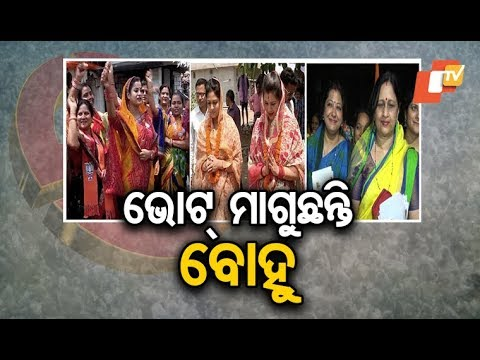 Royal family women campaigners hit poll trail in Odisha