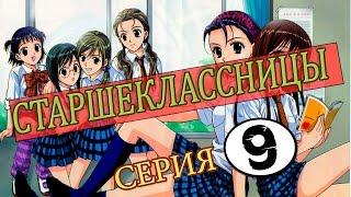 Аниме Старшекласницы - серия 9 (1 сезон) 2006