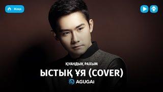 Куандык Рахым - Ыстық ұя (cover)