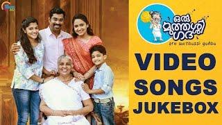 Oru Muthassi Gadha | Video Songs Jukebox |  Jude Anthany Joseph, Shaan Rahman | Official