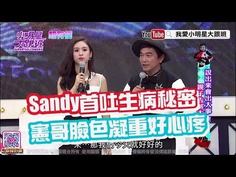 【超有梗】Sandy首吐生病秘密  憲哥臉色凝重好心疼