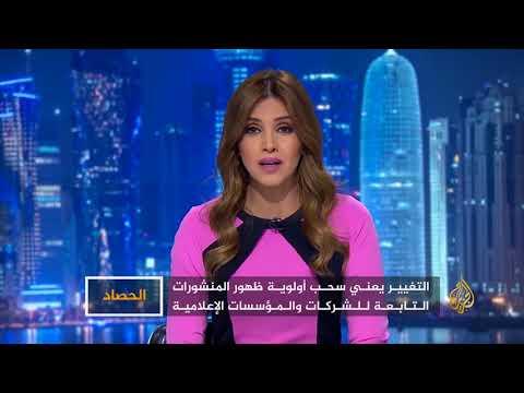 الحصاد- فيسبوك.. الأصدقاء والعائلة أولا  - 00:21-2018 / 1 / 14