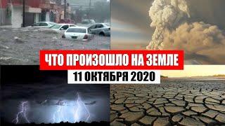 Катаклизмы за день 11 октября 2020 | месть природы,изменение климата,событие дня, в мире,боль земли