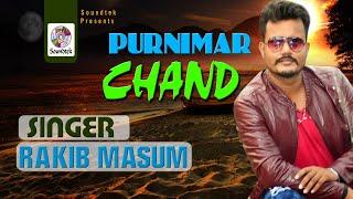 Purnimar Chand By Rakib Masum Mp3 Song Download