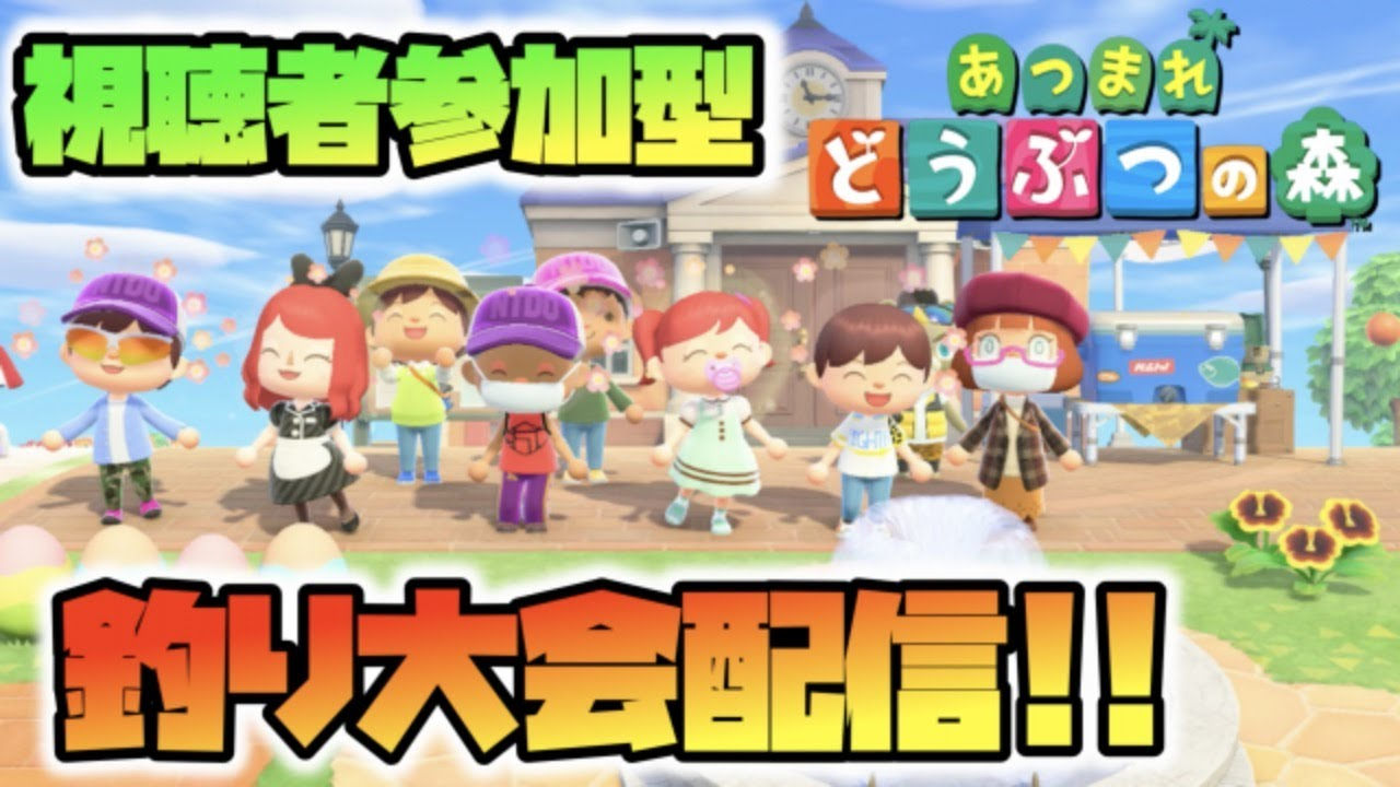 【生放送】視聴者参加型あつ森釣り大会!!