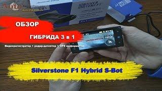 новый сигнатурный гибрид Silverstone F1: Hybrid S-Bot. Что нового? Обзор комбика 2019 3 в 1