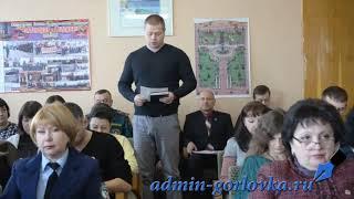 Аппаратное совещание в Горловке 19.02.2019 г