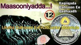 Xaqiiqada 12 | Maasooniyadda