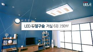 비츠온 LED 쥬얼구슬 거실6등 150W