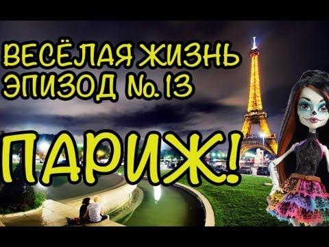 Монстр (Монстер) Хай и Барби Игры - PlayLAPLay Сериал Весёлая ЖизньЭпизод №13