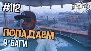 GTA 5 ONLINE - ПОПАДАЕМ В БАГИ - Часть 112