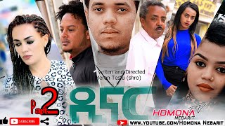 HDMONA - Part 2 - ዲናር ብ መሮን ተስፉ (ሺሮ) Dinar by Meron Tesfu (Shiro) - New Eritrean Movie 2020
