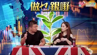 做乜銀野 EP45a - 一個『山竹』,見証香港人的價值觀。 - 20180920a