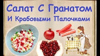 Салат С Гранатом И Крабовыми Палочками / Книга Рецептов / Bon Appetit