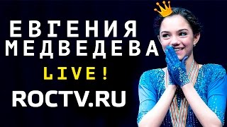 Видеоконференция с чемпионкой мира по фигурному катанию Евгенией Медведевой | ROCTV.RU