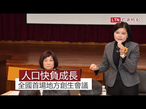 台灣人口快負成長! 全國首場地方創生會議在雲林聚共識