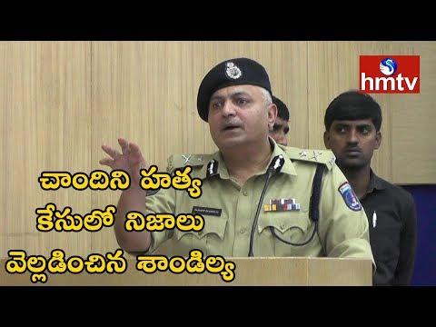 Cyberabad CP Sandeep Shandilya Press Meet Over Chandini Slay Case | Hyderabad | HMTV