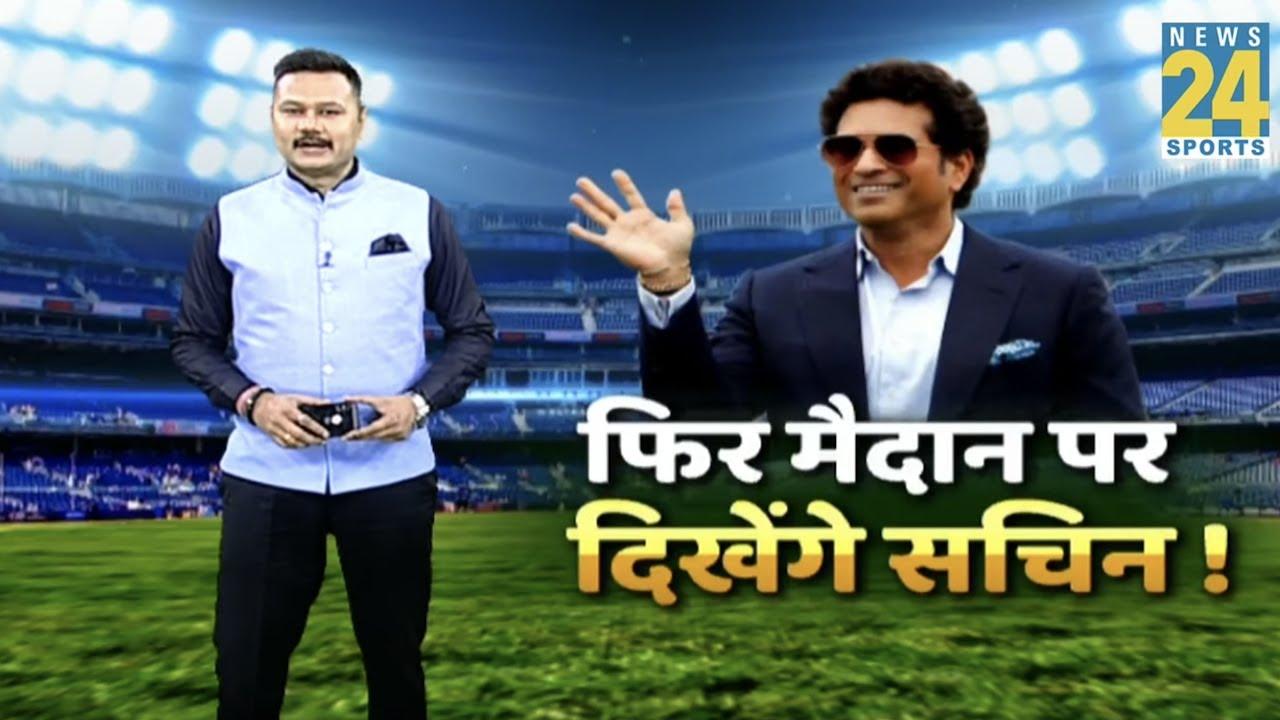 Download मैदान पर फिर दिखाई देंगे Sachin Tendulkar और Yuvraj Singh !
