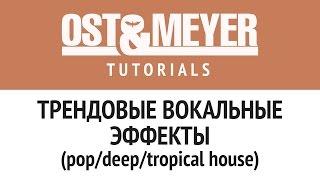 Трендовые вокальные эффекты (pop/deep/tropical house)