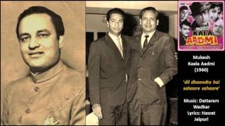 Mukesh - Kaala Aadmi (1960) - 'dil dhoondta hai sahaare sahaare'