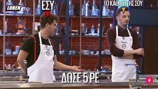 Master Chef: Αυτός ο καθηγητής που σε κόβει συνέχεια με 4 | Luben TV
