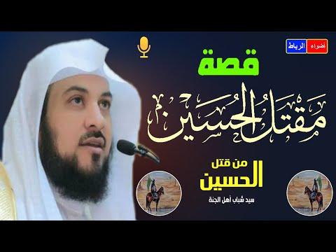من قتل الحسين