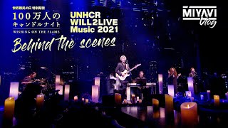 Behind The Scenes of 100万人のキャンドルナイトxUNHCR Will2Live2021