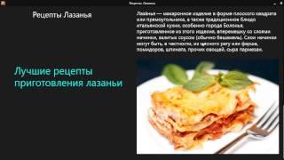 Приложение Рецепты Лазанья