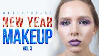 💄 Новогодний макияж 2017 | Новогодний макияж глаз | Видео уроки макияжа MAKEUP HOUSE. Часть 3