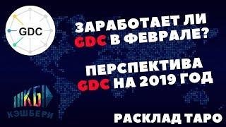 Расклад ТАРО: Заработает ли GDC в феврале? Перспектива GDC на 2019 год.