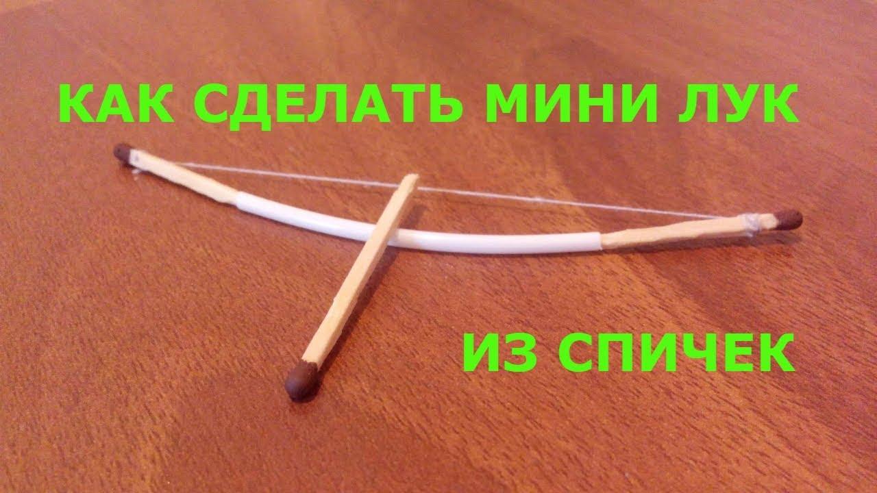 Как сделать мини лук