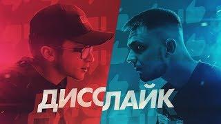 Download Джарахов x Тилэкс — Дисслайк Mp3 and Videos