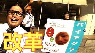 【改革】『東京オンエア』〜東海オンエア東京進出プログラム〜